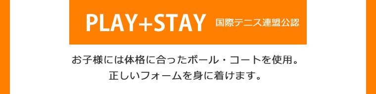PLAY+STAY 国際テニス連盟公認