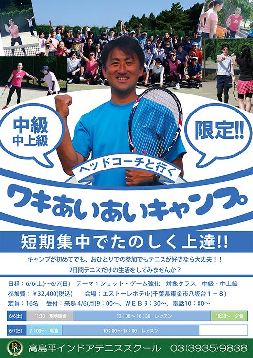 成田ヘッドコーチと行くテニスキャンプ