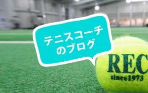 テニスコーチのブログ