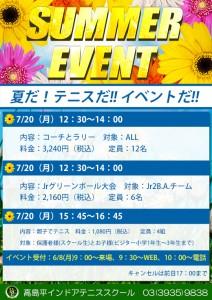 夏だ!テニスだ!イベントだ!!7/20のテニスイベント