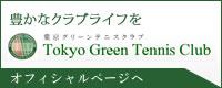 東京グリーンテニスクラブ