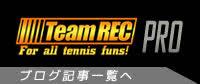 TeamRecプロ