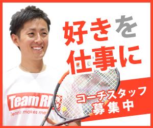 テニスコーチ・スタッフの採用情報