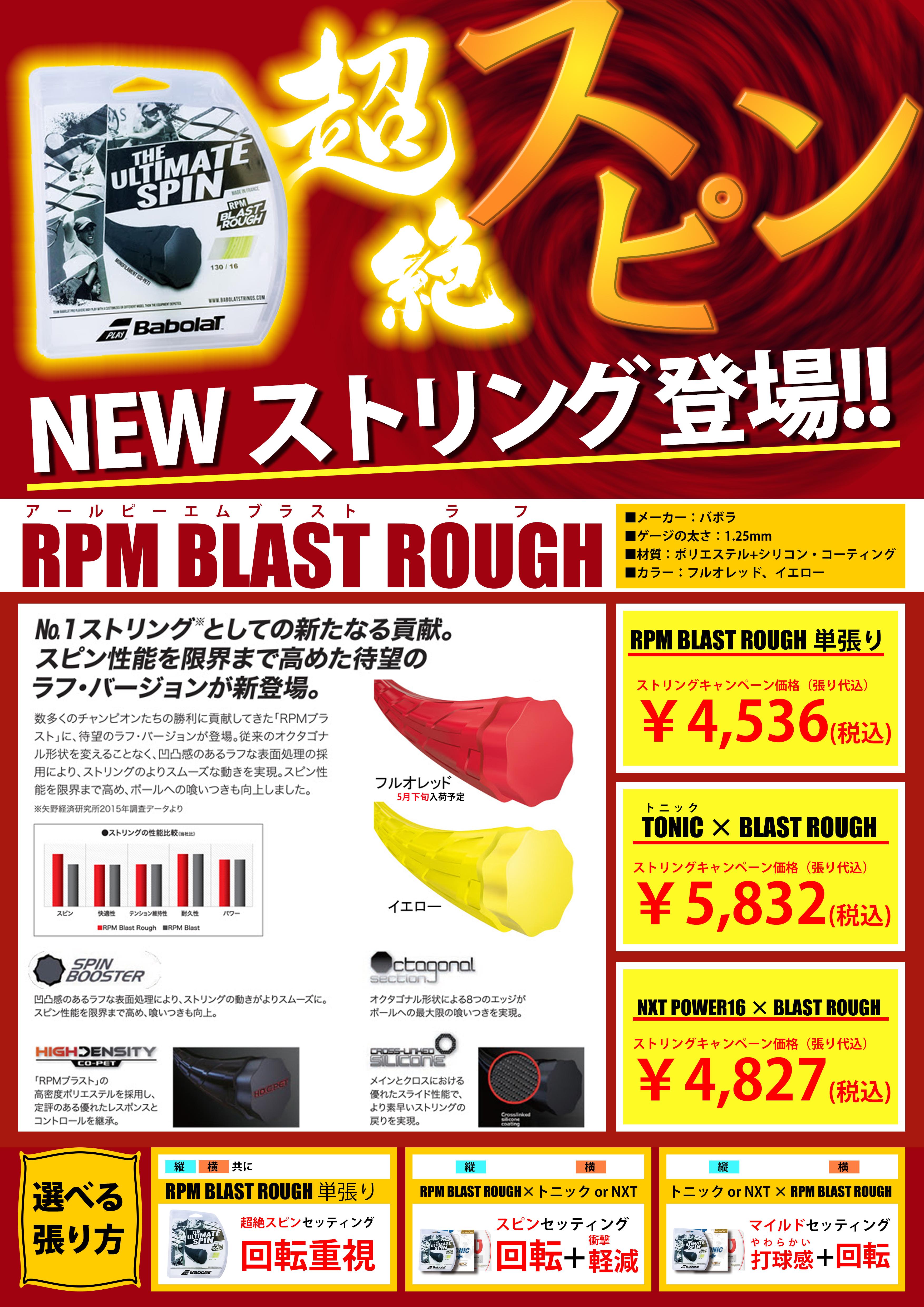 rpmラフ2
