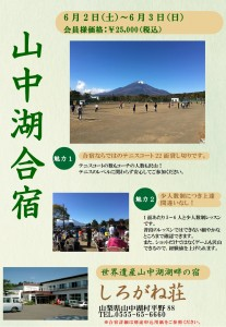 山中湖合宿2018