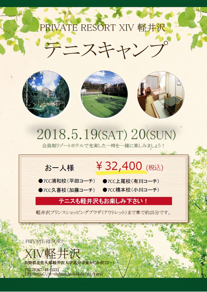 201805軽井沢キャンプ