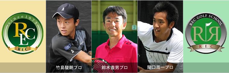 レックテニススクール・レックゴルフスクール・レックフットサル
