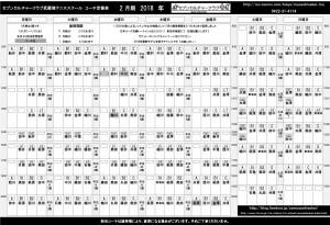 2月期定番表