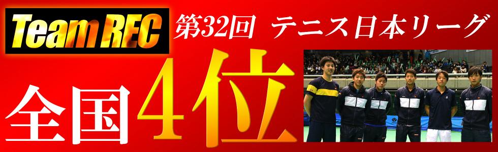 日本リーグバナー