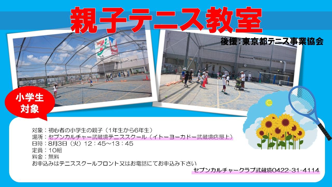 親子テニス教室