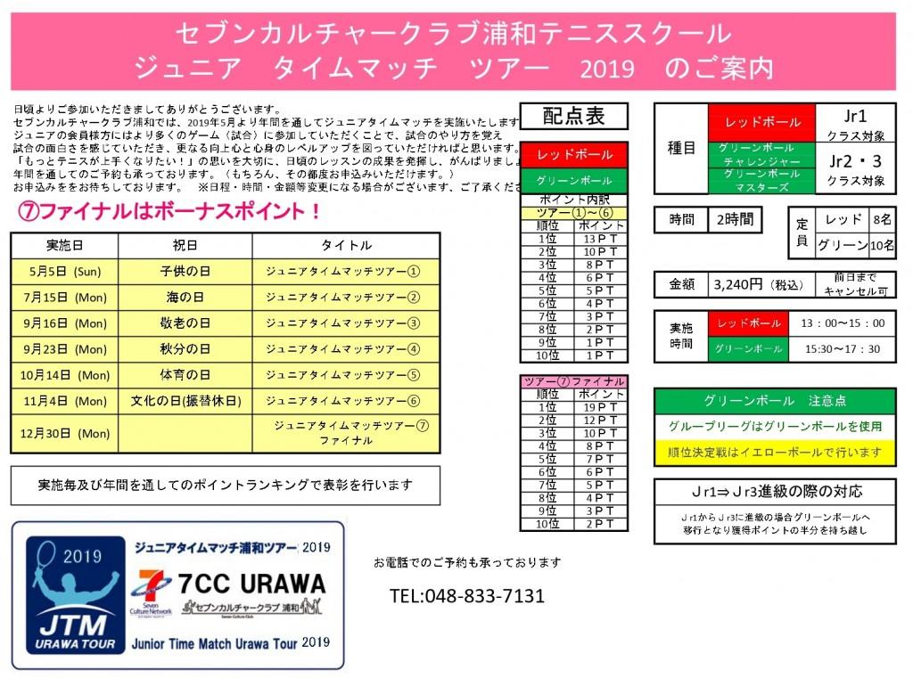 ジュニアタイムマッチ2019年_pages-to-jpg-0001