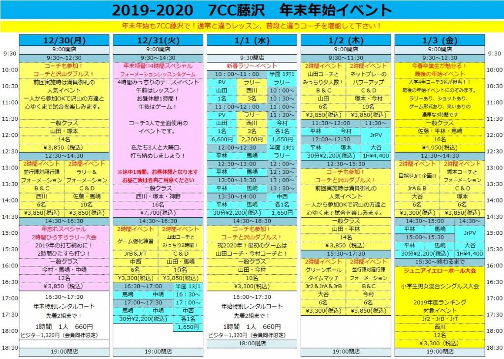 1920藤沢イベント表 (002)