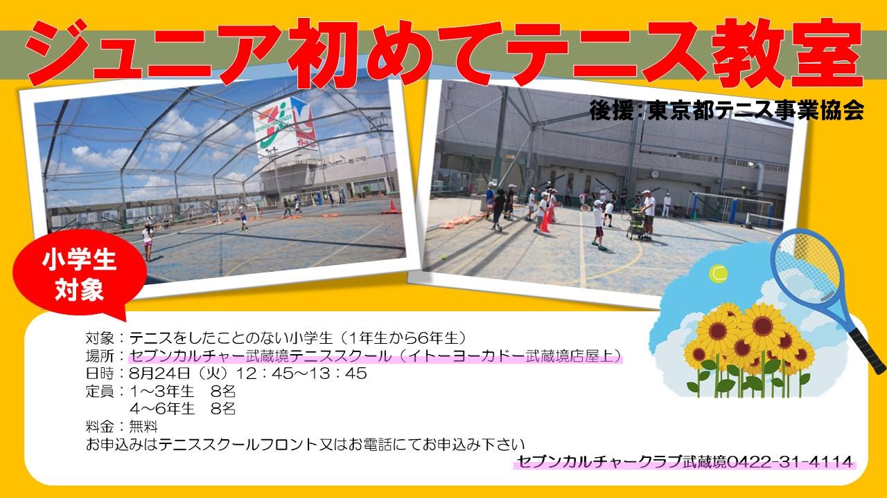 はじめてテニス教室