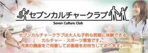 セブンカルチャークラブは、大人も子供も気軽に体験できるカルチャースポーツクラブです。