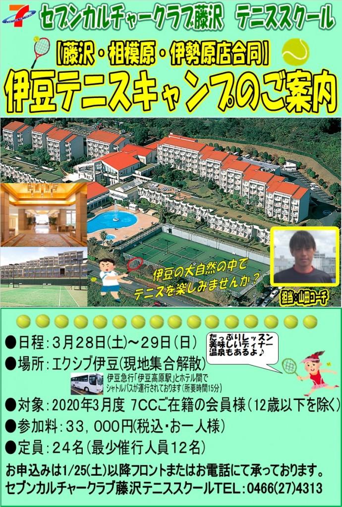 2003伊豆キャンプ