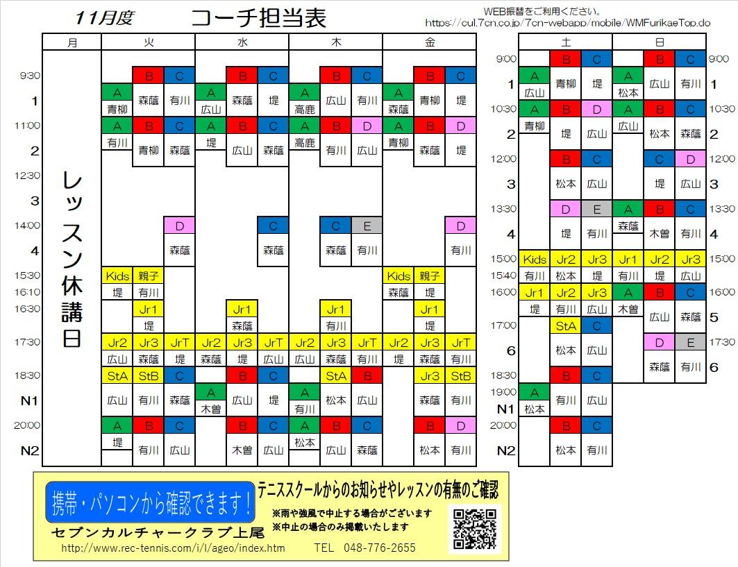 11月コーチ担当表(上尾)