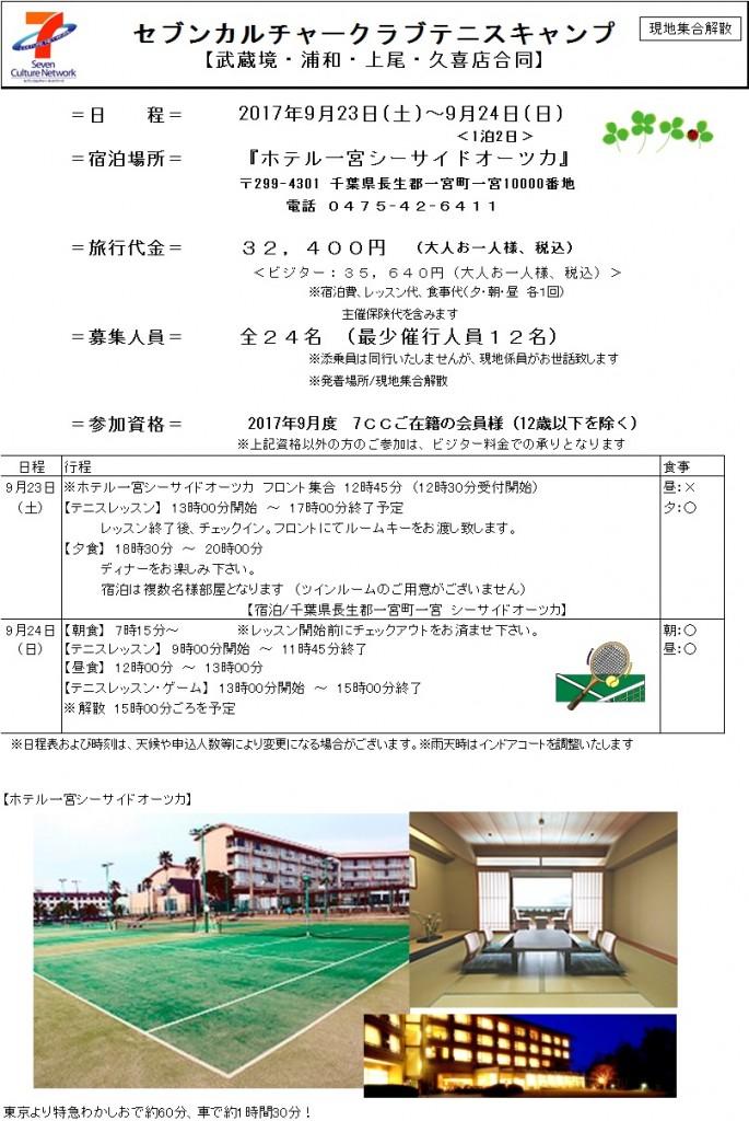 17-09-23秋の合同キャンプ媒体
