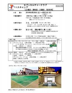 【2】申込書20190420一の宮シーサイド大塚 埼玉3店_pages-to-jpg-0001