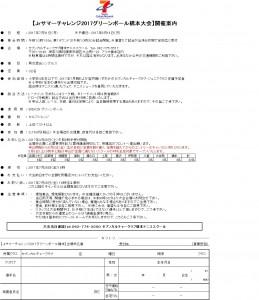 7月31日橋本グリーン