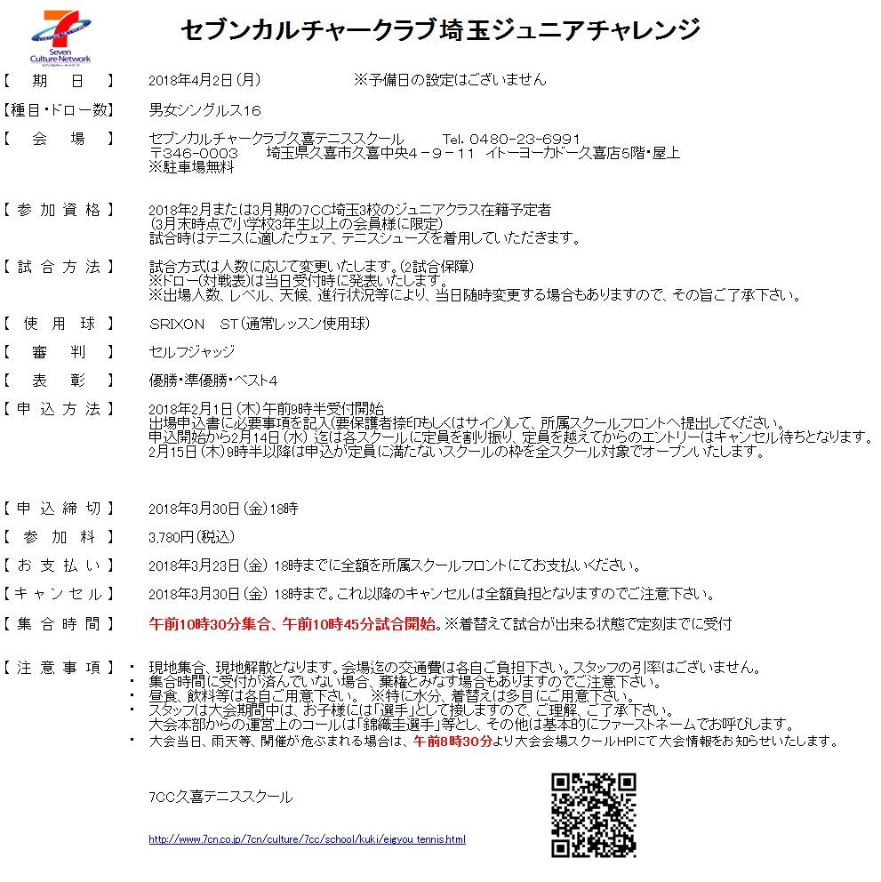 18-04-02埼玉ジュニアチャレンジ媒体
