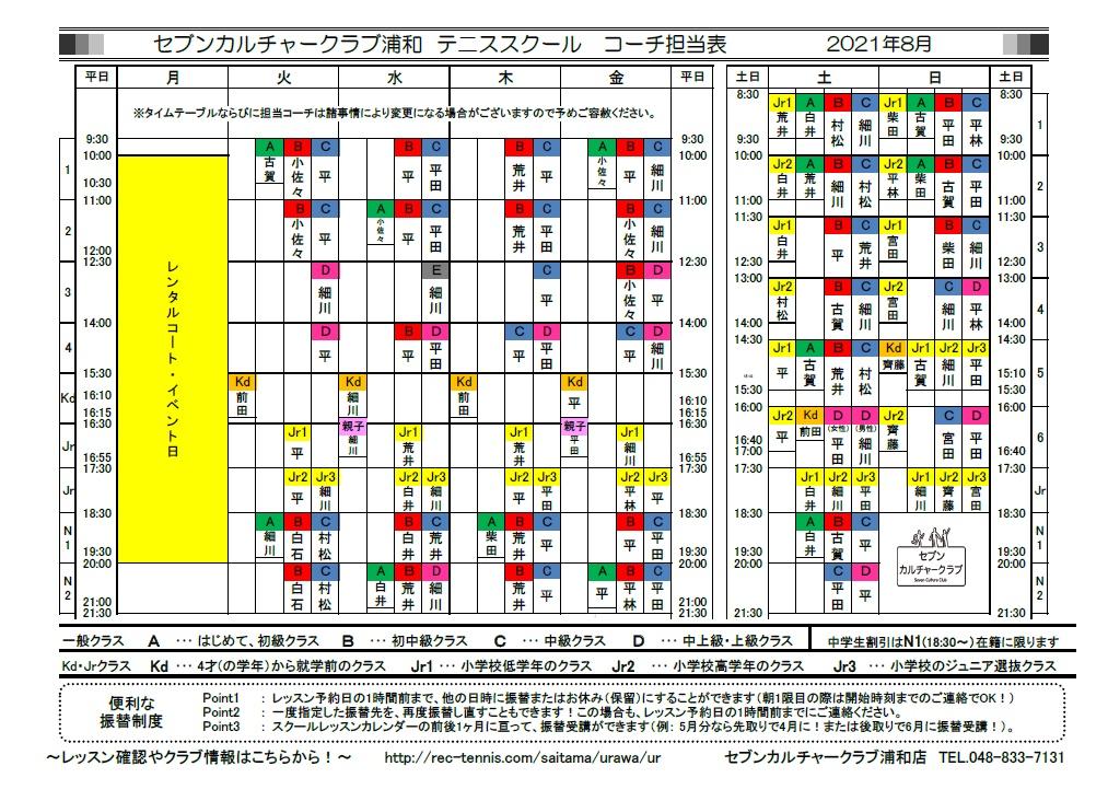 ★8月コーチ担当表