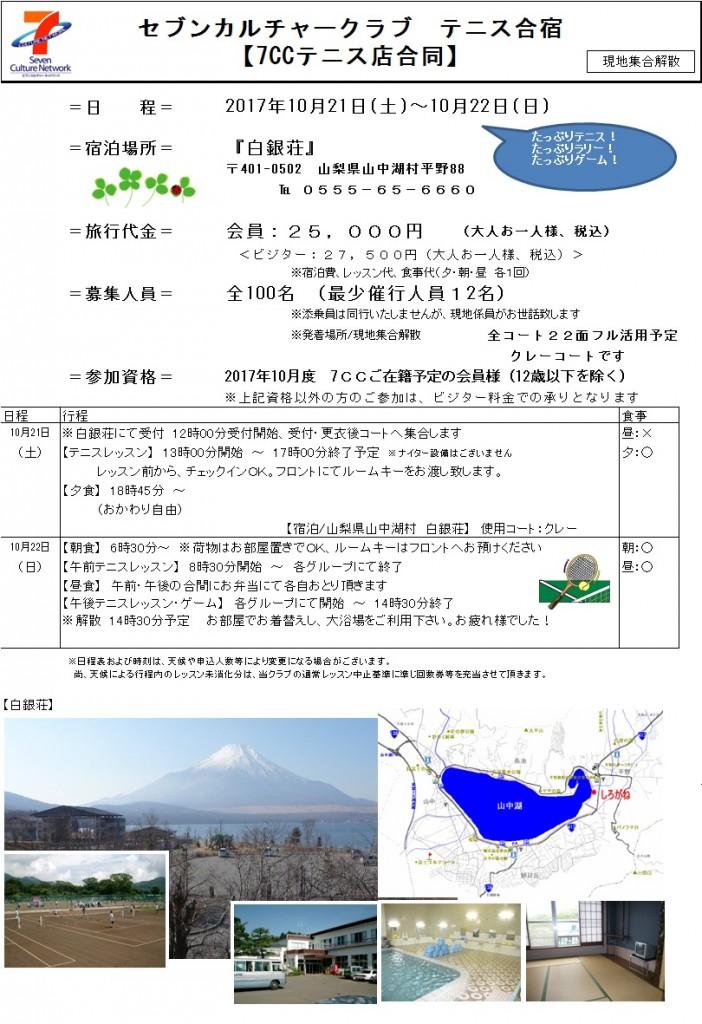 17-10-21山中湖合宿媒体