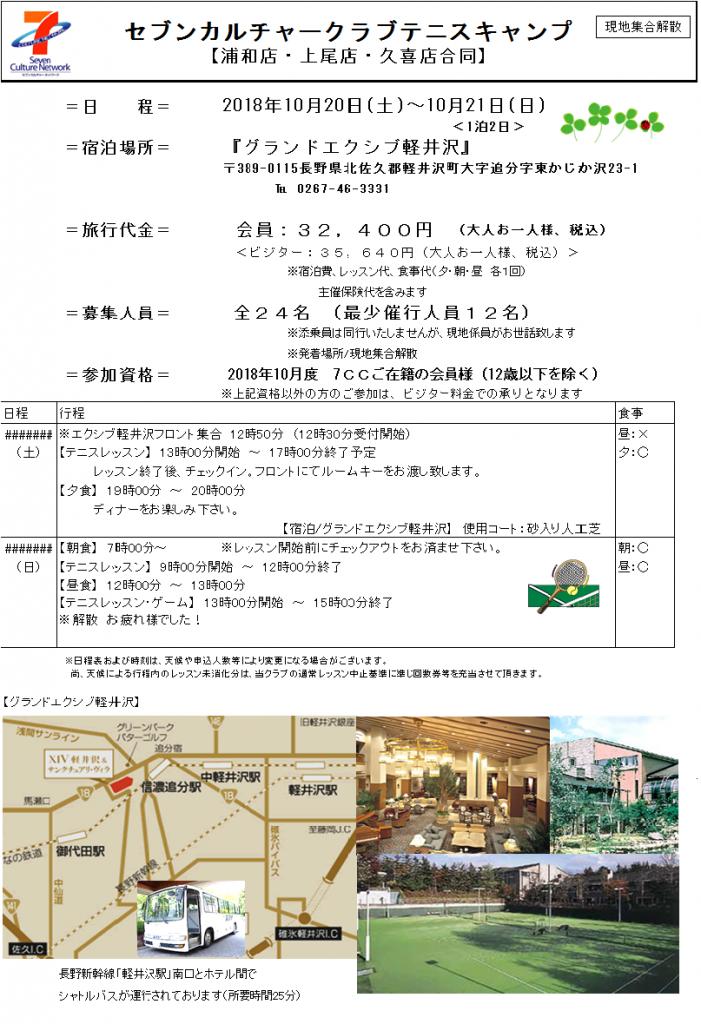 軽井沢キャンプ要項画像