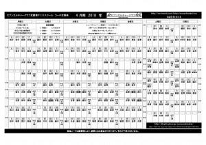 定番表_武蔵境_201804
