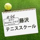 セブンカルチャークラブ藤沢テニススクール