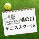 セブンカルチャークラブ溝の口テニススクール