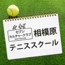 セブンカルチャークラブ相模原テニススクール