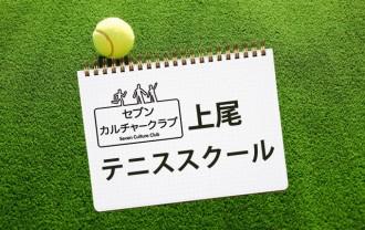セブンカルチャークラブ上尾テニススクール