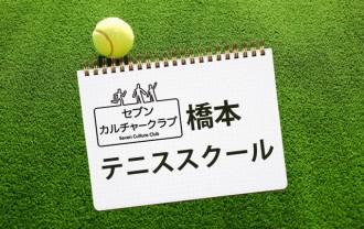 セブンカルチャークラブ橋本テニススクール