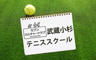 セブンカルチャークラブ武蔵小杉テニススクール