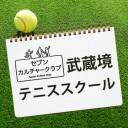 セブンカルチャークラブ武蔵境テニススクール
