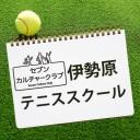 セブンカルチャークラブ伊勢原テニススクール