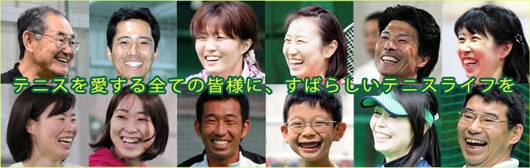 テニスを愛する全ての皆様に、すばらしいテニスライフを