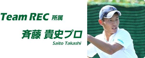 斉藤貴史プロ Saito Takashi