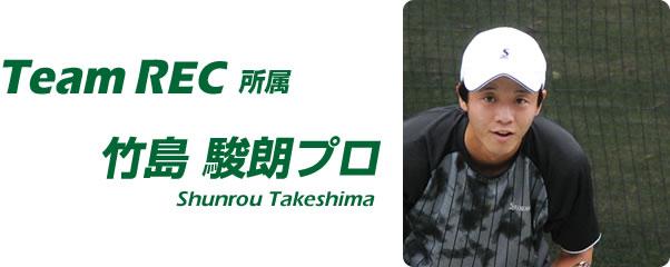 竹島 駿朗プロ(Team REC所属)
