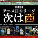 japantennisleague20162nsstage