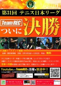 japanleaguefinal