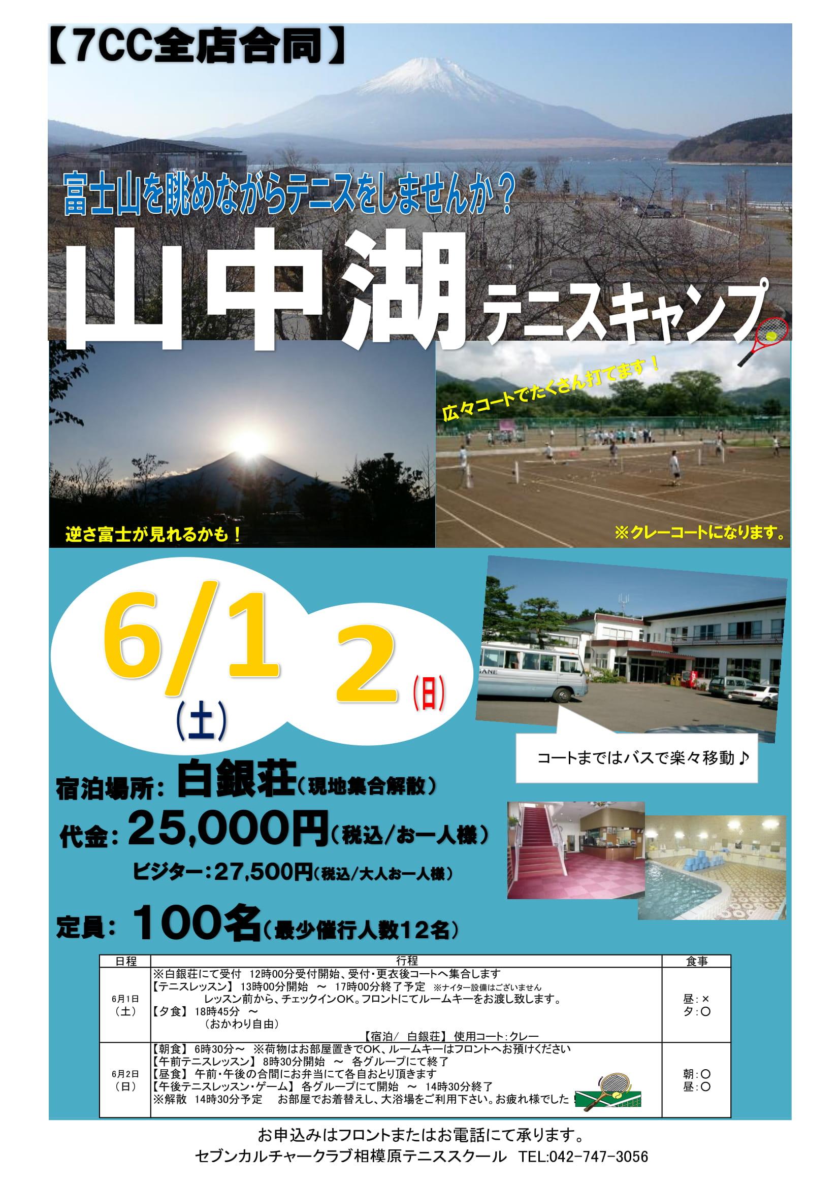 201906山中湖キャンプ-1