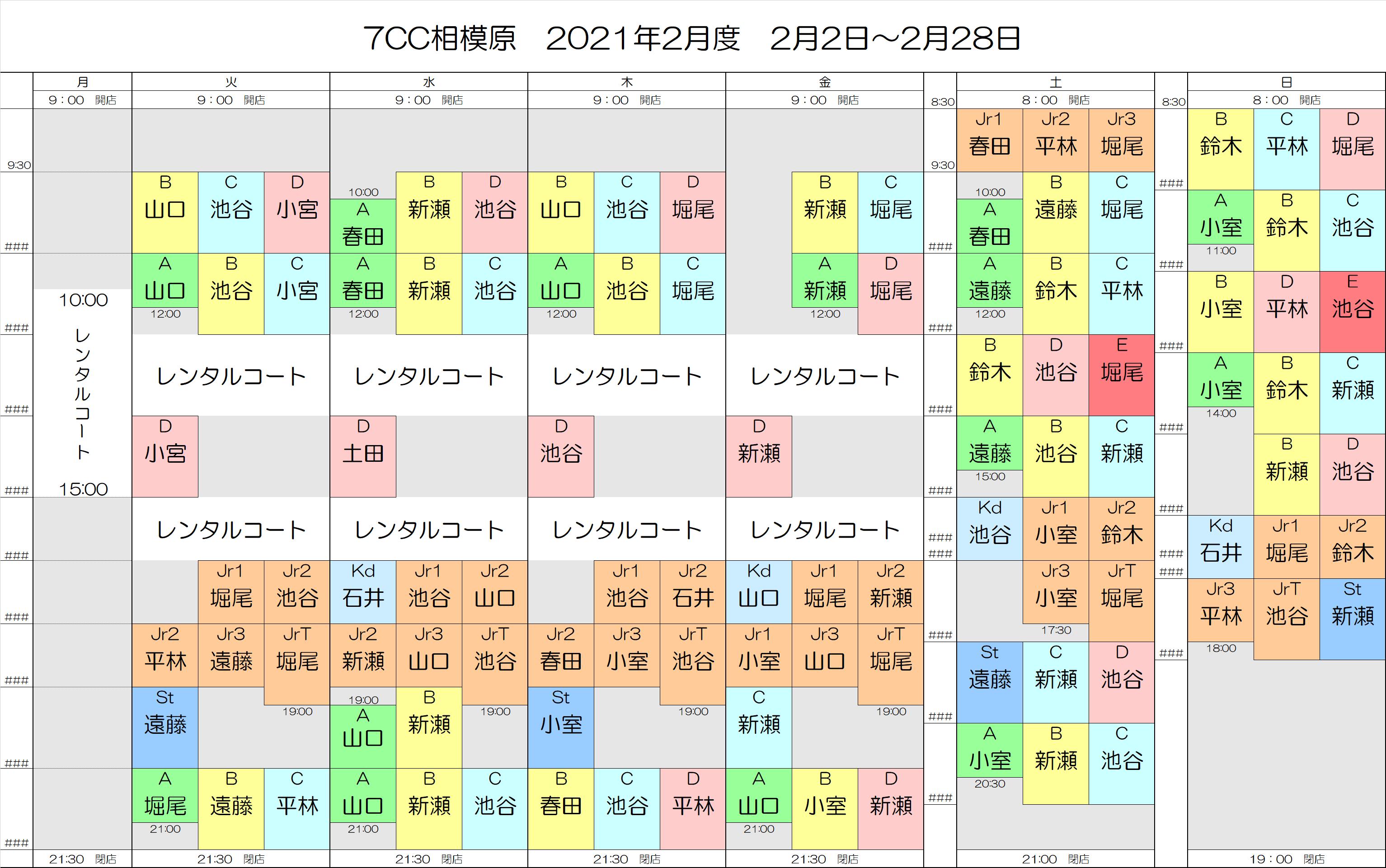 2月担当表