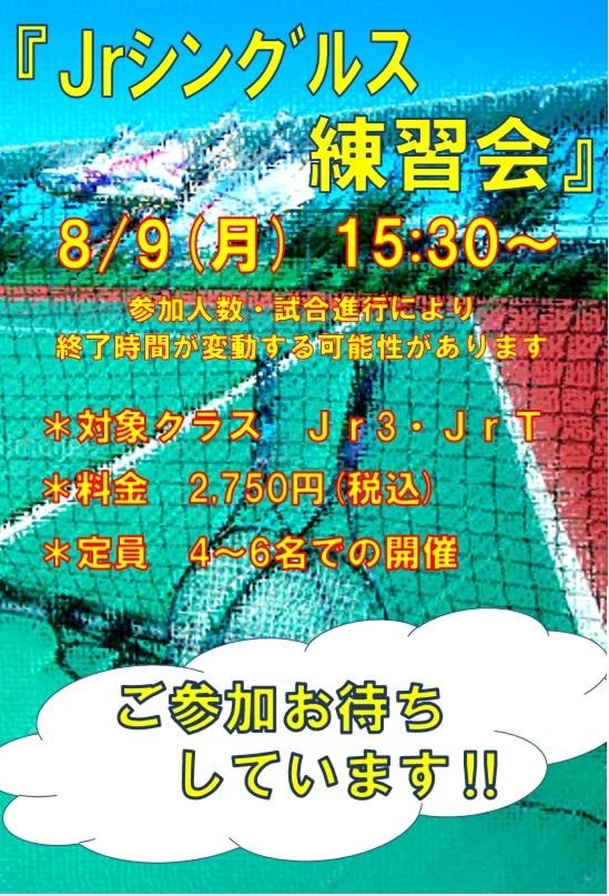 8月9日イベント