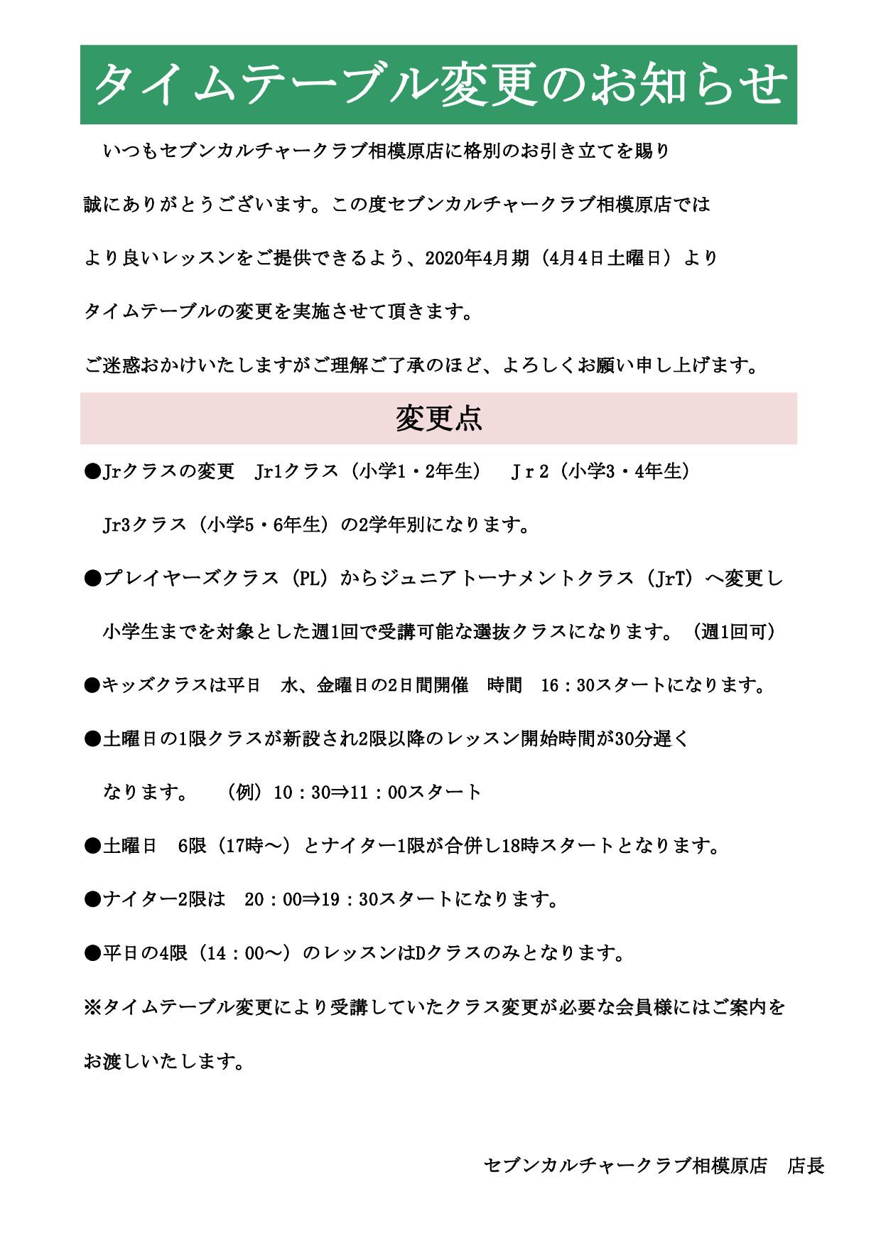 変更掲示案内_p001