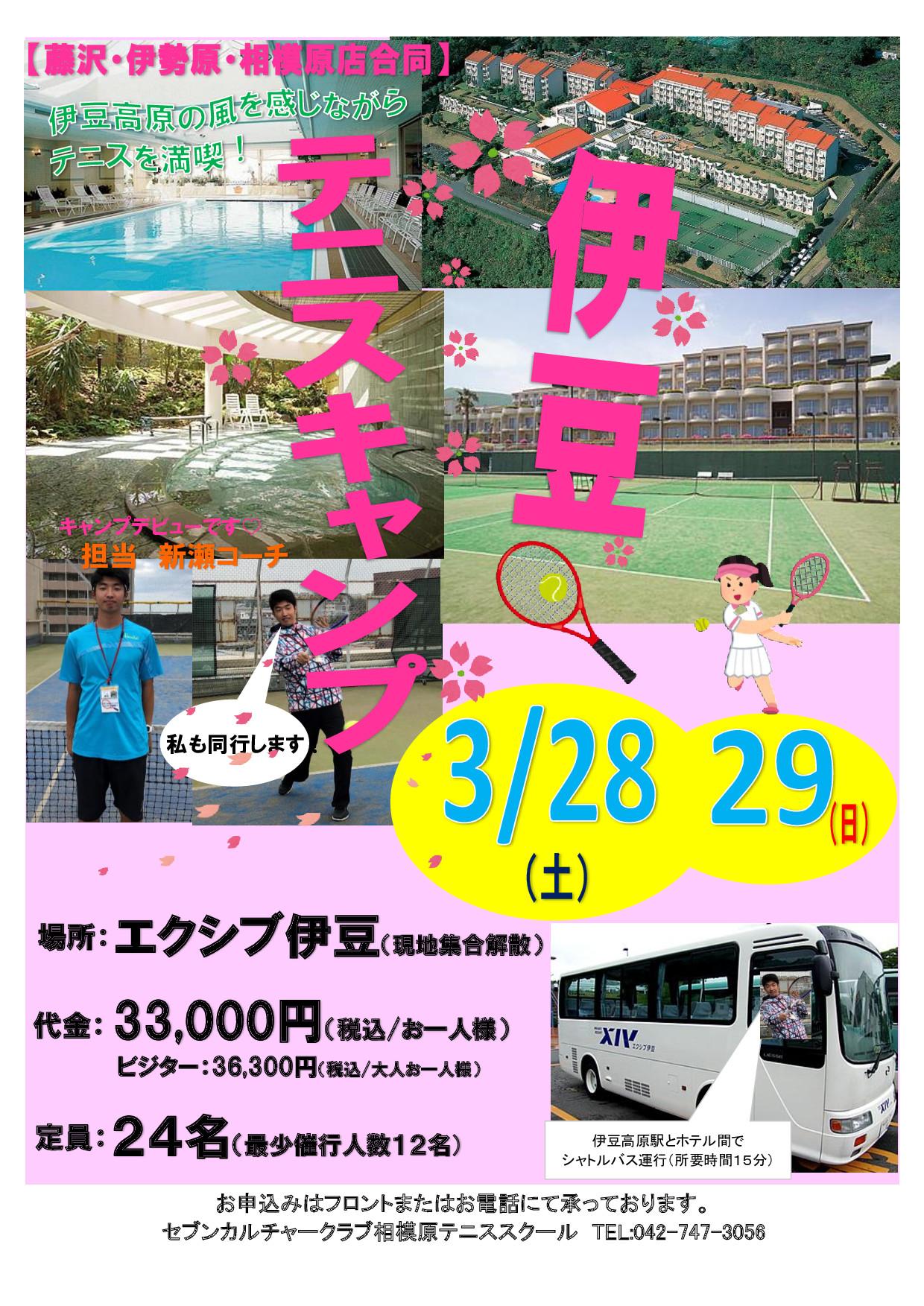 202003伊豆キャンプ_p001