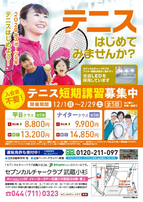 2020musashikosugi