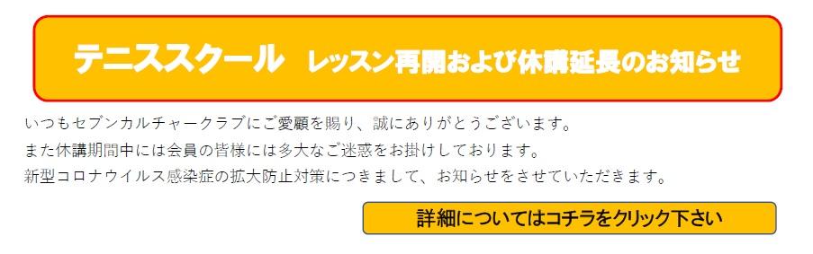 【再開休講延長】新型コロナウイルス対応バナー