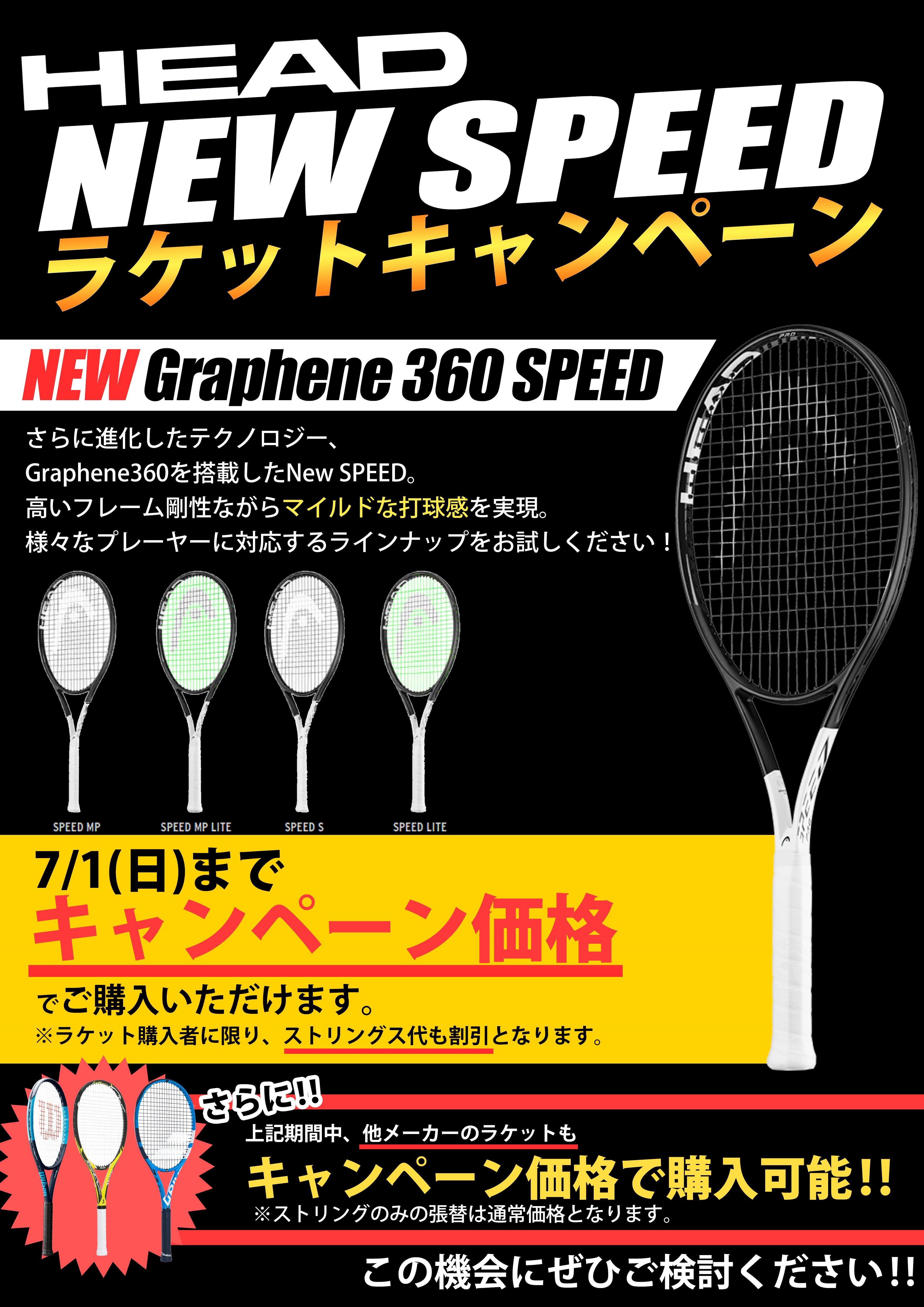 NEW_SPEED_Campaign