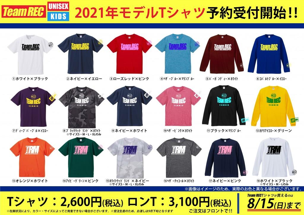 REC Tシャツ2021POP